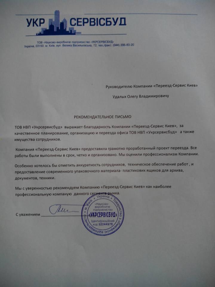 Компания «Укрсервисбуд»