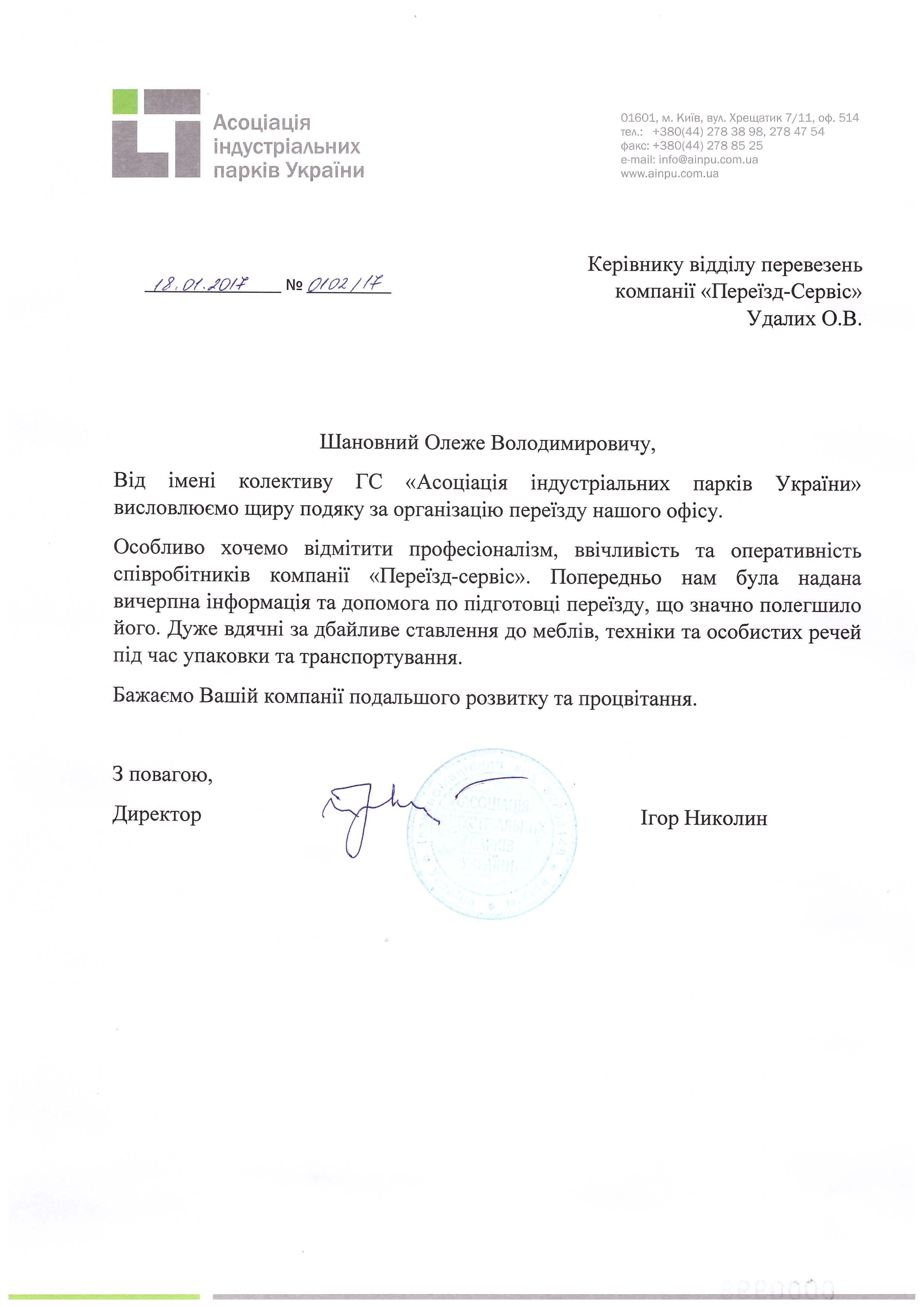 Ассоциация парков Украины