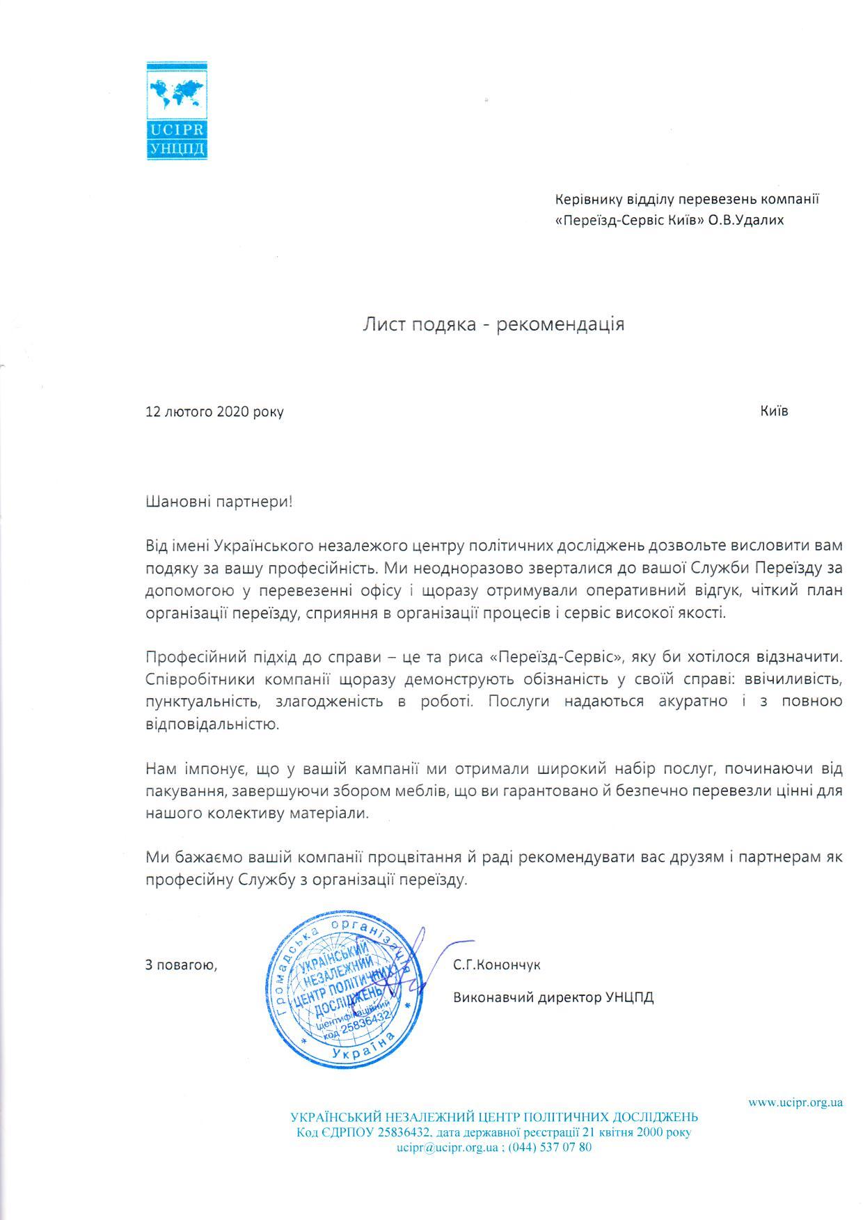 Отзыв — Український незалежний центр політичних досліджень