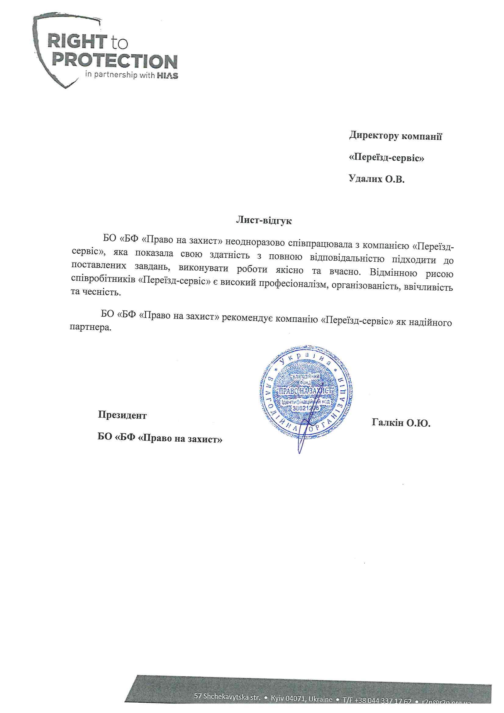 БО «БФ «Право на захист»